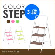 【Aフロア】カラーステップ3段 [新B]