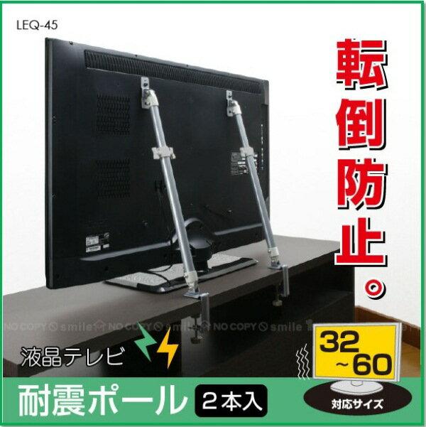 【Aフロア】液晶テレビ耐震ポール【LEQ-45】【P2】
