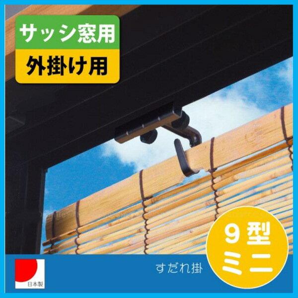 【Aフロア】すだれ掛け9型ミニ...:alice-zakkaya:10001056