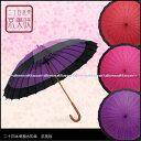 傘 レディース 雨傘 おしゃれ 女性用 【Aフロア】桜が浮き出る 蛇の目傘京美咲 JK-20