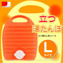 【Aフロア】■湯たんぽ■立つ湯たんぽL【タンク容量3.2L】