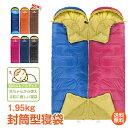 【1年保証】寝袋 シュラフ 冬 洗える かわいい 冬用 あったか コンパクト 封筒型 1.95kg ...
