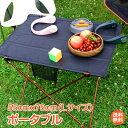 【1年保証】 折りたたみ テーブル アウトドア キャンプ 用...