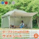 【1年保証】ad022 タープテント用 サイドシート キャン...