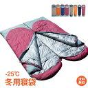 【安心の1年保証付】寝袋 シュラフ 冬用 封筒型 マミー型 ...