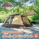 【1年保証】大型 ツールーム テント ツーリビング アウトド...