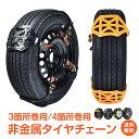 【1年保証】タイヤチェーン 非金属 スノーチェーン 簡単 緊...