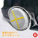 【1年保証】スノーソックス 布製タイヤチェーン 非常用 非金...