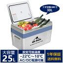 ★15%OFFクーポンあり!【1年保証】車載 冷蔵庫 冷凍庫...