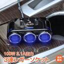 【安心の1年保証付】車用 3連 USB ...