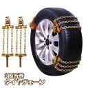 【安心の1年保証】タイヤチェーン スノーチェーン 金属 R14 R15 R16