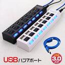 【1年保証】7ポートUSB3.0 ハブ スイッチ付 高速 データ転送 同期 USBコンセント ケーブル 充電器 変換 パソコン 省エネ on/offスイッチ付 mb111 家電