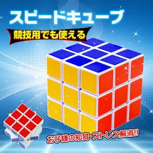 【安心の1年保証】スピードキューブ 競技 3×3 ルービ