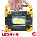 【1年保証】 LED 投光器 懐中電灯 20w ライト ラン...