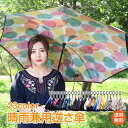 【安心の1年保証】逆さ傘 さかさま傘 長傘 さかさ傘 レディース メンズ レイン