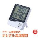 【11%OFFクーポンあり!】デジタル温湿度計 デジタル 温度計 湿度計 時計 アラーム プレゼント 温度 デジタル温湿度計 測定器 卓上 スタンド 壁掛け シンプル zk200 ギフト 新生活 生活用品 #うちで過ごそう