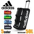 adidas アディダス ボストンバッグ ボストンキャリー 50L クライス 1-46258 ラッピング不可 メンズ レディース 修学旅行 P11Sep16