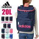 【当店ならエントリーでさらにポイント4倍! 3/26 1:59まで】 アディダス リュック adidas リュックサック スクールバッグ 20L 全8色 メンズ レディース 男子 女子 高校生 通学 47894