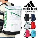 アディダス リュックサック 24L スクエア adidas ロキ 1-59403 メンズ レディース 通学 リュック スクールバッグ B4 高校生 中学生