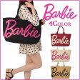 【あす楽対応/ポイント10倍】 Barbie [バービー] トートバッグ 幅60cm エマ2 45292 【送料無料】 【レディース】【トートバッグ】【かわいい】【ブランド】