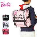 Barbie バービー リュック フラップ型 レッスンバッグ 2WAY レニ 1-54185 通学 かわいい レディース おしゃれ 大人 キッズ 通塾 リュック...