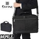 ショッピング収納 ビジネスバッグ 2WAY ブリーフケース DIVINE ディバイン パフォーマー DIV01 メンズ A4 大容量 軽量 撥水 出張 送料無料