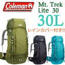 coleman コールマン リュック 30L マウントトレック Lite 30 CBB4071