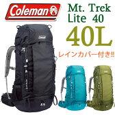 coleman コールマン リュック 40L coleman マウントトレック Lite 40 CBB4091 メンズ レディース 登山 キャンプ 旅行 大容量 レインカバー付き 10P28Sep16