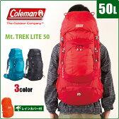 コールマン リュック バックパック 50L マウントトレック Lite 50 CBB3491 coleman 大容量 大型 リュックサック 登山 トレッキング ザック 10P28Sep16