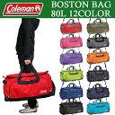 coleman コールマン 2WAY ボストンバッグ/ショルダーバッグ 80L CBD4111 ボストンバッグLG/ボストンバッグ 旅行/ボストンバッグ 修学旅行/ボストンバッグ メンズ/ボストンバッグ レディース/ボストンバッグ 修学旅行 女の子 10P13Dec15