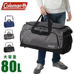 【楽天カード&エントリーでさらにP9倍! 12/11 1___59まで】 <strong>コールマン</strong> ボストンバッグ メンズ 修学旅行 バッグ 大容量 80L coleman CBD4111