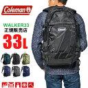 コールマンリュックバックパック33LcolemanWALKER33メンズレディース大容量通学スクールバッグ高校生リュックサック防災リュックCBB6031