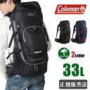 コールマン リュック 大容量 バックパック 33L パワーローダー33 CPL33 coleman 大型 リュックサック 登山 トレッキング ザック 林間学校 レインカバー付き