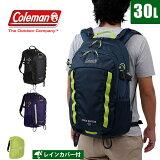 コールマン リュック 30L coleman トレックモーション30 CBB4051 バックパック ザック リュックサック メンズ レディース 登山 トレッキング レインカバー 送料無料