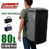コールマン ボストンバッグ 3WAY 80L 大型 大容量 CBD5111 ボストンバッグLG 修学旅行 メンズ レディース 旅行 スポーツ 送料無料 ラッピング不可 10P03Dec16
