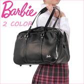 スクールバッグ Barbie バービー スクールバッグ 合皮 レディース 1-41306 かわいい 高校生 中学生 通学 スクバ 人気 学生鞄 学校鞄 A4 ペットボトル 新学期 入学祝 10P09Jul16