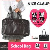 スクールバッグ 合皮 NICE CLAUP ナイスクラップ NC-269