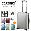 プロテカ スーツケース 3年保証付き ポイント10倍、今ならスーツケースベルトプレゼント。軽くてかわいい!3泊程度の旅行や出張に 日本製 あす楽対応 送料無料