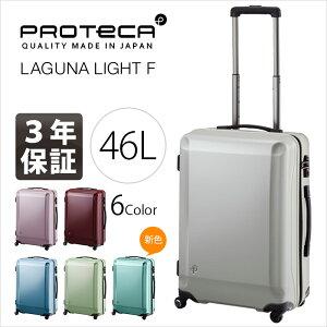 プロテカ スーツケース ラグーナライト