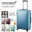 プロテカ スーツケース ラグーナライト エフ 67L 1-02533 ACE ProtecA