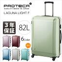 エース プロテカ スーツケース ラグーナライト エフ 82L 1-02534 ACE ProtecA