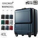 プロテカ スーツケース マックスパス エイチ2s [ACE PROTeCA MAXPASS H2s] 40L 1-02761 機内持込み 旅行 出張 日本製 3年保証