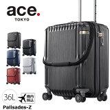 ACE スーツケース キャリーケース 36L フロントポケット付き ace. TOKYO パリセイドZ 1-05581 機内持込み対応 メンズ レディース 旅行 出張 ビジネス