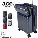 エース スーツケース 52L フロントポケット付き ace. TOKYO パリセイドZ 1-05586 旅行 出張 修学旅行 ラッピング不可