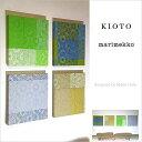 単品 ファブリックパネル アリス marimekko KIOTO 30×30cm 単品販売 各カラー有 キオト マリメッコ 和洋 和室 洋室 茶室 和