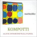 ファブリックパネル marimekko KOMPOTTIGREEN 30×30cm 単品販売 緑 グリーン マリメッ