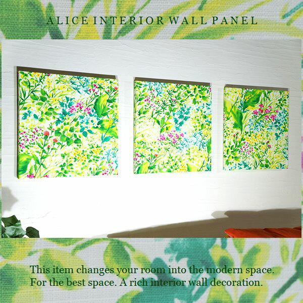 ファブリックパネル アリス GREENGARDEN 40×40cm 3枚セット グリーンガーデン 木 グリーン 北欧 おしゃれ インテリア 壁掛け 草花