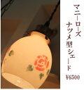 マニーローズ /【アンティーク照明】マニー照明  ローズナツメ型シェード【横ねじ仕様】 【アリスの時間】★