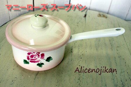 ■マニー ローズスープパン 【アリスの時間】★