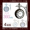 壁掛け時計 オールドストリート ボスサイドクロック アンティーク両面時計 L 壁掛け時計 【アリスの時間】★
